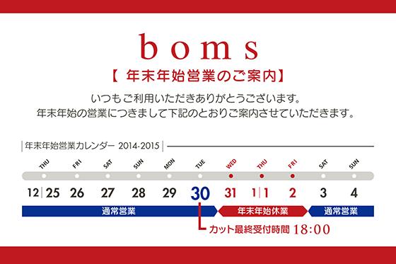 年内は、30日まで営業!(カット最終受付18時) 年明けは、1月3日より通常営業いたします!