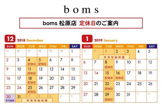 12-1松原