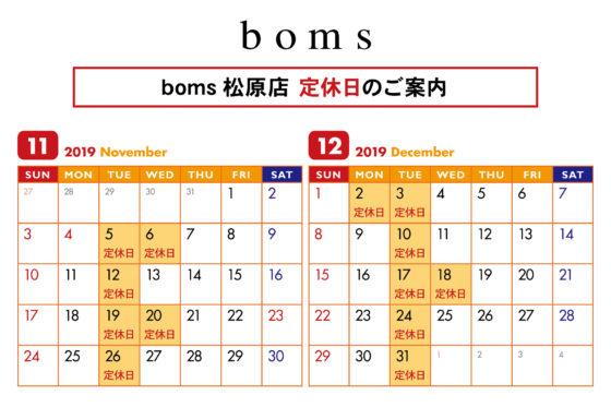 1911-12松原