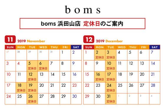 1911-12浜田山