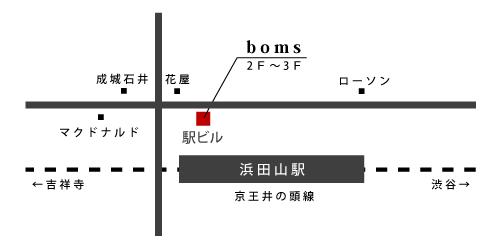 boms浜田山店
